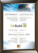 Сертификат SibBuild
