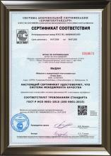 Сертификат соответствия ГОСТ Р ИСО 9001-2015