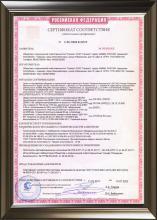 Сертификат соответствия (противопожарные двери)