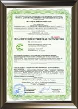 Экологический сертификат соответствия