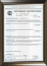 Сертификат соответствия (металлические двери)
