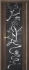 """Дверь Пантера купить в Санкт-Петербурге по низкой цене (цвет: венге натуральный) от производителя межкомнатных дверей """"Геона"""